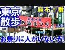 【東京夏散歩】 麻布十番納涼祭り!想定を超えた夏の出来事!