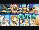 【メドレー】ニコニコ動画超革命