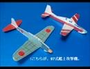Iで。紙飛行機動画。9月8日 2機のサイトー機、97式&EMB!
