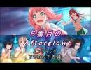 【バンドリ】【ガルパ】 6番目の Afterglow #07