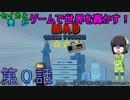 セイカと葵がゲームで世界を轟かす! 第0話【Mad Games Tycoon実況】