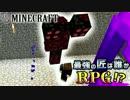 【日刊Minecraft】最強の匠は誰かRPG!?ボスラッシュ!!編2日目【4人実況】