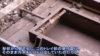 迷列車スクープ#48 ユメノカケラ