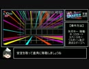 【RTA】49円_Won't You Be My Laser?【4分20秒01】