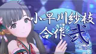 小早川紗枝合作弐(総選挙、頑張ろうぜ!)