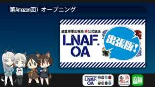 LNAF-unofficial-OA 第Amazon回(コメント用動画)