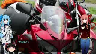 琴葉茜とバイクツーリング(9話目)