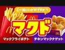 【スプラ2】関西ナゲガールが『マクド』の