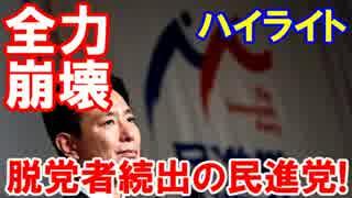 【民進党 執行部がスタート→崩壊】 「保育園落ちた、日本死ね」が逃亡!
