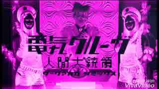 電気グルーヴ 『人間大統領 (ダークァカカ リミックス)』
