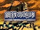 【戦艦アクションゲーム】鋼鉄の咆哮シリーズ【紹介MAD】