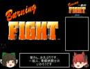 一般的バーニングファイト その3 ~The Fight~