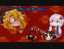 【メダロット弐CORE】がむしゃらはパワーだぜ!02【ゆっくり&VOICEROID】
