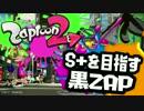 【Splatoon2】S+を目指す黒ZAP_Part5【プレイ動画】