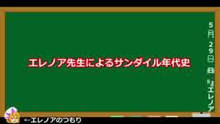 【サガフロ2】エレノア先生によるサンダイル年代史 【本編の歴史情勢】