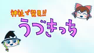 うづきっち☆
