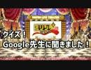 【ミリシタ記念投稿祭】クイズ! Google先生に聞きました