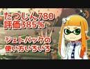 【ゆっくり実況】たつじんイカの鮭走記録 -6-【サーモンラン300%↑】