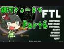 【FTL】銀河きょーまちFTL Part6【VOICEROID実況】