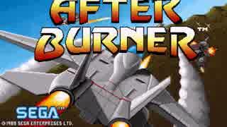 【アレンジ】アフターバーナー~After Burner~