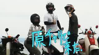 Low Gear Series2 【低排気量ツーリング企