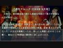 【クトゥルフ神話TRPG】「亞書」04冊目【リプレイ動画】
