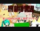 【第19回MMD杯】個人表彰【PV中心】