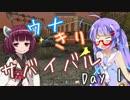 【7DTD】 ウナきりサバイバル! Part.1 (α16.3)