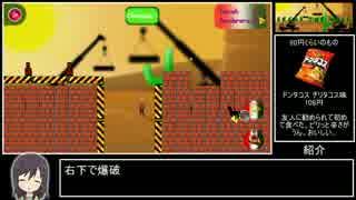 【90円】Break The Wall any%RTA 3:10.90