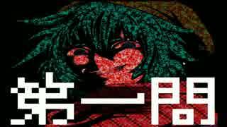 武士系女子のデスゲーム【キミガシネ-多数