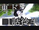 【東方MMD】東方×ドラゴンクエスト 1話後半 氷精の異変【東ドラ】