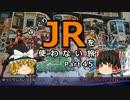 【ゆっくり】 JRを使わない旅 / part 45