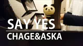 【ピアノ弾き語り】SAY YES/CHAGE&ASKA