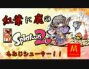 【実況】 紅葉に鹿のSplatoon2 【もみじシューター】 part1