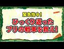 『ぶりたん!』新シーズン第5話(リベンジ特訓編①)