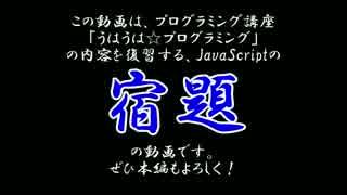 人気の「JavaScript」動画 495本(6) - ニコニコ動画