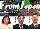 【Front Japan 桜】前原民進党~日本に二大政党制は必要ない / 中国・北朝鮮問題~...