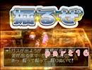 【PS版DQ4】ちょすこ勇者、再び参る!【その16】