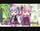 【スプラトゥーン2】初心者企画 ボイロ☆シューターズ#1c【ボイロ実況】
