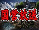 【生放送】国営放送 7月29日【アーカイブ】