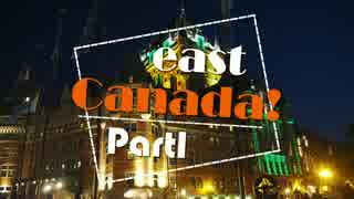 【ゆっくり】東カナダ一人旅 Part1 オー