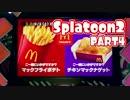 【Splatoon2】ヒーローやってバイトして世