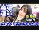 【大好きな日本で救われた命】 タイ人女性の幸運と運命!1