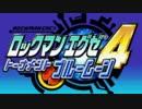 【実況】ロックマンエグゼ4すら動かずにプレイする part1