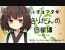 【MHXX】-小学生マタギ-きりたんの狩猟譚_