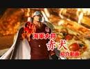 """【MUGEN】""""海軍大将""""赤犬【キャラ作成】"""