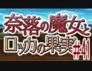 【奈落の魔女とロッカの果実】王道RPGを最後までプレイpart41【実況】