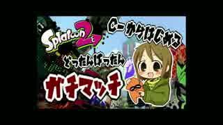 【1】C-からはじめるドタバタガチマッチ