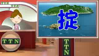 【沖ノ島世界遺産とラストエンペラー編】