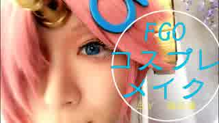 【FGO】フラン・コスプレメイク【藤森蓮】Fate Grand Order